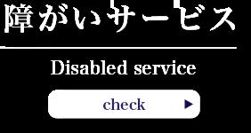 障がいサービス